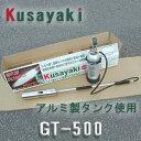 【送料無料】 Kusayaki 灯油 草焼きバーナーGT-500