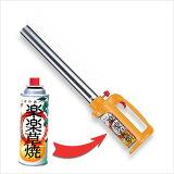 草焼 バーナー サカエ富士 栄製機 カセット式 楽楽草焼 KYC-500