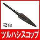 SDS-max 電動ハンマー用 ツルハシスコップ 400mm (日立・マキタ・リョービ・ヒルティ・ボッシュ) 先端工具