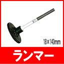 SDS-MAX 電動ハンマー用 ランマー 18×140 (日立・マキタ・リョービ・ヒルティ・ボッシュ) 先端工具 パーツ