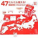 【ラッピング対応】パズル&カルタで日本を学ぶ チズミルク 【アイアップ 知育玩具 eyeup ゲーム おもちゃ】