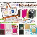 SDカードを4枚収納できるミニアルバム! SD card album(SDカードアルバム)【文房具 おしゃれ プレゼント プチギフト】