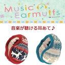 あったかヘッドフォン! Music Earmuffs(ミュージックイヤーマフ) 【イヤフォン】【ヘッドフォン】【耳あて】【イヤーマフ】【あったかグッズ】【はなまるマーケット】