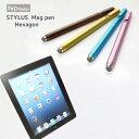 高品質でスムーズなタッチ! STYLUS Mag pen-Hexagom(スタイラスマグペン ヘキサゴン) 【タッチペン】【スタイラスペン】【ペン】【スマホ】【タブレット】【静電容量式】【タッチパネル】