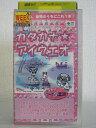 #1 01153【中古】【VHS ビデオ】カタカナ・アイウエオ