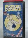 #1 02435【中古】 【VHSビデオ】ポパイ 2 ほうれん草でスーパー・パワー