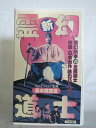 #1 02645【中古】 【VHSビデオ】新・霊幻道士 風水捜査篇