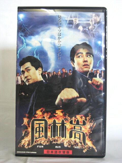 #1 02648【中古】 【VHSビデオ】風林高