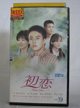 #1 02685 【中古】【VHSビデオ】初恋 vol9