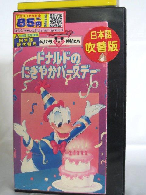 #1 02853【中古】【VHSビデオ】ドナルドのにぎやかパーティー