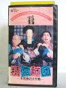 #1 02999【中古】【VHSビデオ】精霊師団、不死身の大作戦