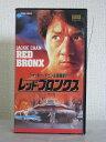 #1 03152 【中古】【VHSビデオ】レッド・ブロンクス