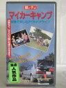 #1 03212【中古】【VHSビデオ】親と子の マイカーキャンプ 家族で楽しむアウトドアライフ