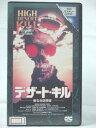 #1 03741【中古】 【VHSビデオ】デザート・キル 姿なき訪問者