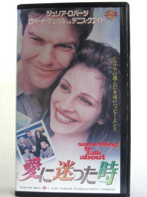 #1 00377【中古】【VHSビデオ】愛に迷った時