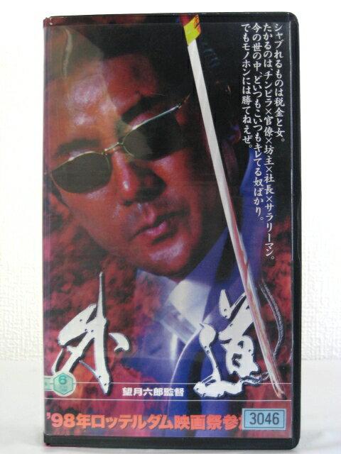 #1 00713【中古】【VHS ビデオ】外道