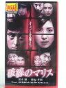 #1 00955【中古】【VHS ビデオ】破線のマリス