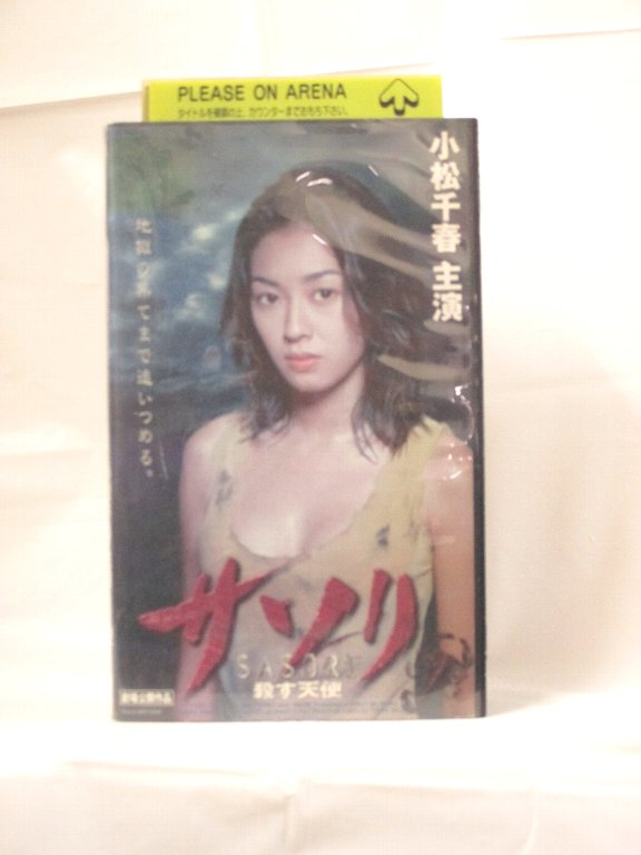 #1 04130【中古】 【VHSビデオ】サソリ 殺す天使