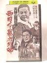 #1 04198【中古】【VHSビデオ】西日本暴力地帯・実録山陰抗争