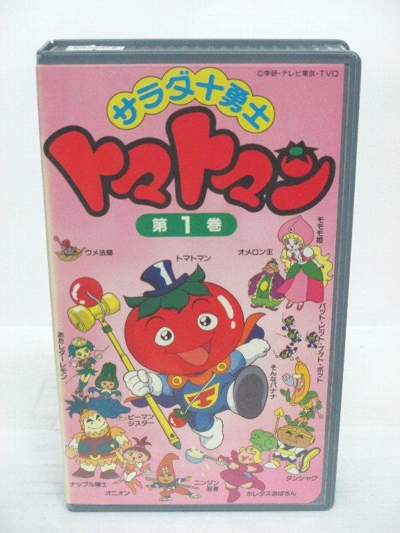 #1 06209【中古】【VHSビデオ】サラダ十勇仕トマトマン 第1巻