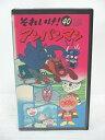 #1 06383【中古】【VHSビデオ】それゆけアンパンマン40