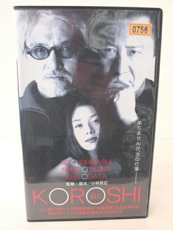 #1 07540【中古】【VHSビデオ】KOROSHI 殺し