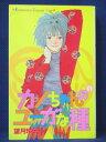 【送料無料】#3 01071【中古本】カノちゃんのユーガな種 1/望月玲子