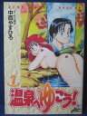 【送料無料】#3 03241【中古本】温泉へゆこう! 1/中西やすひろ