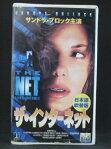 H1 00733「ザ・インターネット」 監督アーウィン・ウィンクラー  サンドラ・ブロック/デニス・ミラー/ジェレミー・ノーザム 日本語吹替版