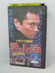 H5 02008【中古・VHSビデオ】「梁山泊2」監督/門奈克雄 出演/渡辺裕之/<strong>石塚英彦</strong> 他。