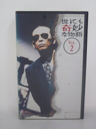 【中古・VHSビデオ】「世にも奇妙な物語 Vol.2」 <strong>沢口靖子</strong>/伊武雅刀/本木雅弘