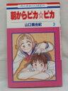 【送料無料】H3 21498【中古本】朝からピカ☆ピカ 第3巻 (花とゆめCOMICS)