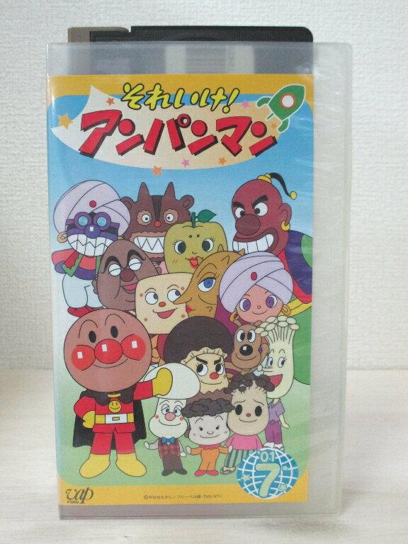 #1 09741【中古】【VHSビデオ】それいけ!アンパンマン '01 7