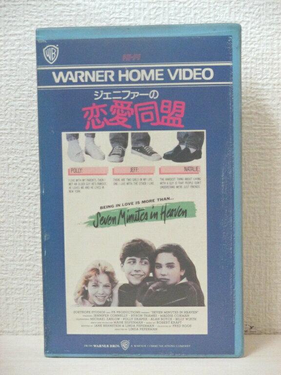 #1 12282【中古】【VHSビデオ】ジェニファーの恋愛同盟