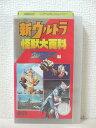 #1 12779【中古】【VHS ビデオ】新ウルトラ怪獣大百科 ウルトラマンA 編 1