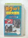 #1 12782【中古】【VHS ビデオ】新ウルトラ怪獣大百科 ウルトラマン80編 1