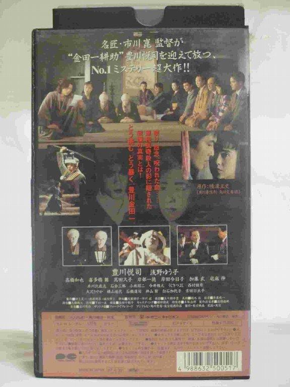#1 23713 【中古】 【VHSビデオ】八つ墓村の紹介画像2