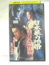 #1 23787【中古】【VHSビデオ】日本暴力地帯 美しき野望