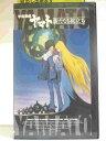 #1 23794【中古】【VHSビデオ】宇宙戦艦ヤマト 新たなる旅立ち 劇場版