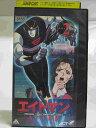 #1 24092【中古】【VHS ビデオ】エイトマンAFTER VOLUME2