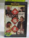 #1 24230【中古】【VHSビデオ】十福星