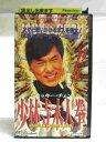#1 24782【中古】【VHSビデオ】少林寺木人拳