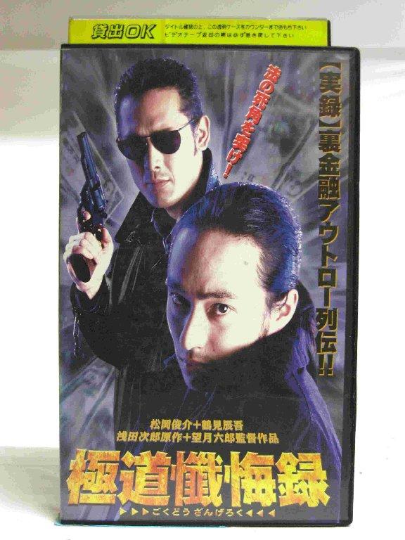#1 24797【中古】【VHSビデオ】極道懺悔録