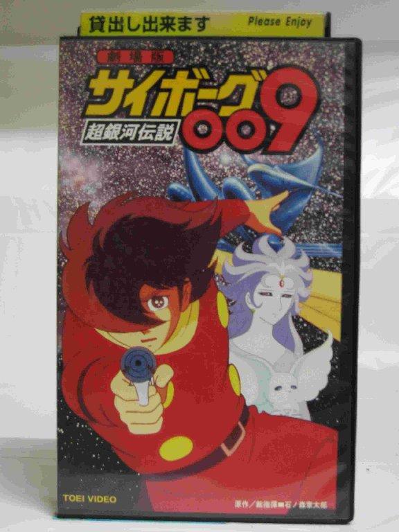 #1 24803【中古】【VHS ビデオ】サイボーグ009 超銀河伝説