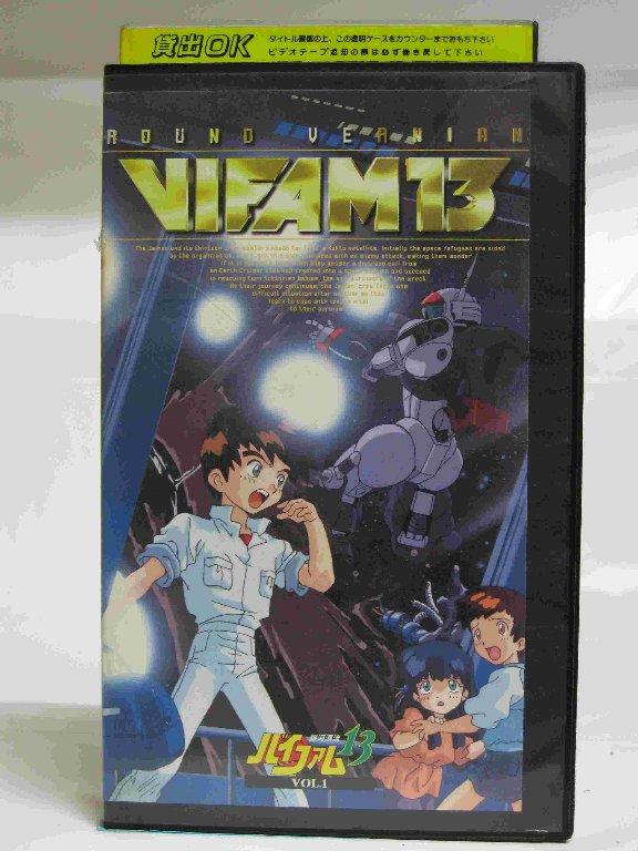 #1 24833【中古】【VHS ビデオ】銀河漂流バイファム13 Vol.1