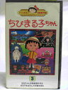#1 25228【中古】【VHSビデオ】ちびまる子ちゃん 第3巻