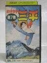 #1 25731【中古】【VHS ビデオ】釣りキチ三平(飛翔編)
