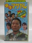 #1 25796【中古】【VHSビデオ】銀玉マサやん 琉球パチンコ決戦