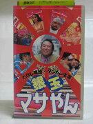 #1 25797【中古】【VHSビデオ】銀玉マサやん