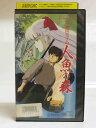 #1 26035【中古】【VHS ビデオ】人魚の森